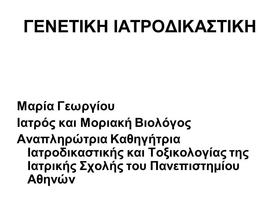 ΓΕΝΕΤΙΚΗ ΙΑΤΡΟΔΙΚΑΣΤΙΚΗ Μαρία Γεωργίου Ιατρός και Μοριακή Βιολόγος Αναπληρώτρια Καθηγήτρια Ιατροδικαστικής και Τοξικολογίας της Ιατρικής Σχολής του Πανεπιστημίου Αθηνών