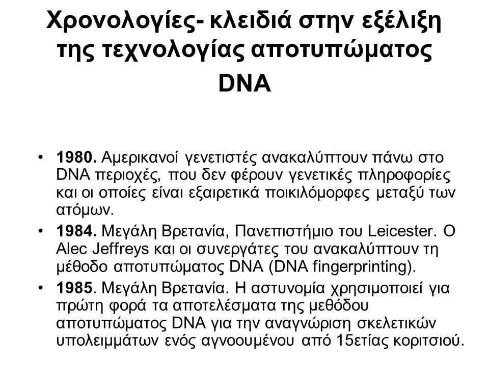 Χρονολογίες- κλειδιά στην εξέλιξη της τεχνολογίας αποτυπώματος DNA 1980. Αμερικανοί γενετιστές ανακαλύπτουν πάνω στο DNA περιοχές, που δεν φέρουν γενε
