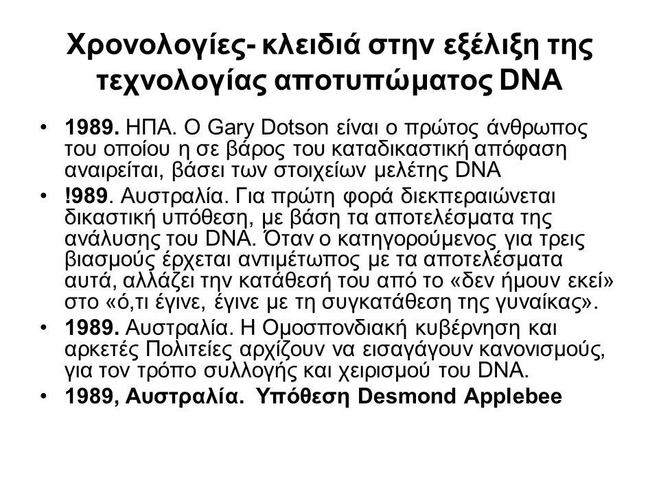 Χρονολογίες- κλειδιά στην εξέλιξη της τεχνολογίας αποτυπώματος DNA 1989. ΗΠΑ. Ο Gary Dotson είναι ο πρώτος άνθρωπος του οποίου η σε βάρος του καταδικα
