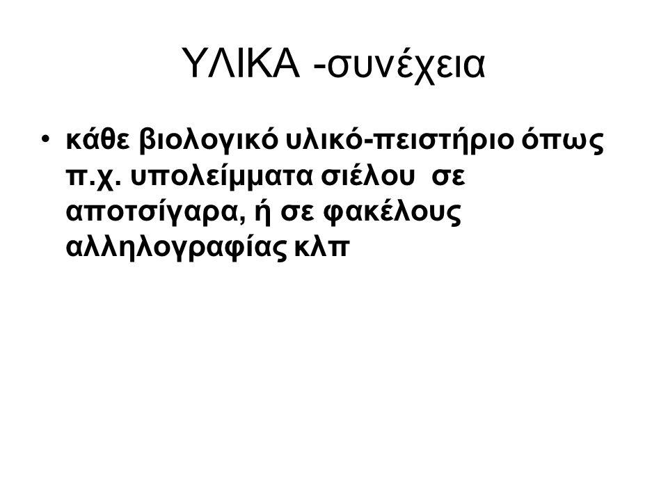 ΥΛΙΚΑ -συνέχεια κάθε βιολογικό υλικό-πειστήριο όπως π.χ.