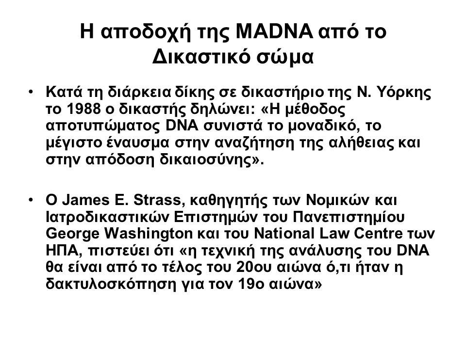 Η αποδοχή της MADNA από το Δικαστικό σώμα Κατά τη διάρκεια δίκης σε δικαστήριο της Ν. Υόρκης το 1988 ο δικαστής δηλώνει: «Η μέθοδος αποτυπώματος DNA σ