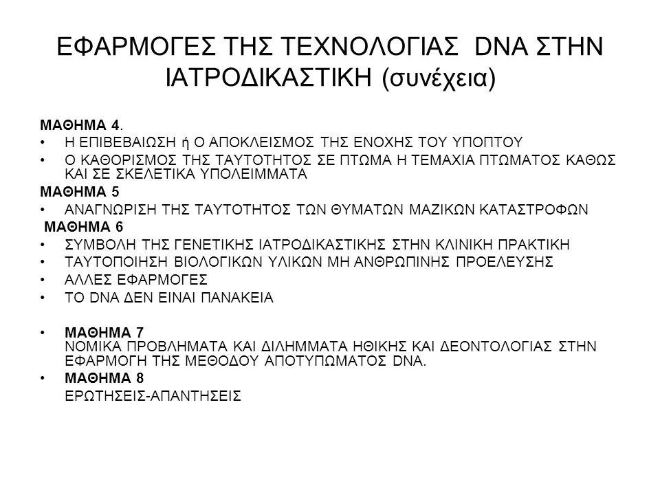 ΕΦΑΡΜΟΓΕΣ ΤΗΣ ΤΕΧΝΟΛΟΓΙΑΣ DNA ΣΤΗΝ ΙΑΤΡΟΔΙΚΑΣΤΙΚΗ (συνέχεια) ΜΑΘΗΜΑ 4. Η ΕΠΙΒΕΒΑΙΩΣΗ ή Ο ΑΠΟΚΛΕΙΣΜΟΣ ΤΗΣ ΕΝΟΧΗΣ ΤΟΥ ΥΠΟΠΤΟΥ Ο ΚΑΘΟΡΙΣΜΟΣ ΤΗΣ ΤΑΥΤΟΤΗΤΟ