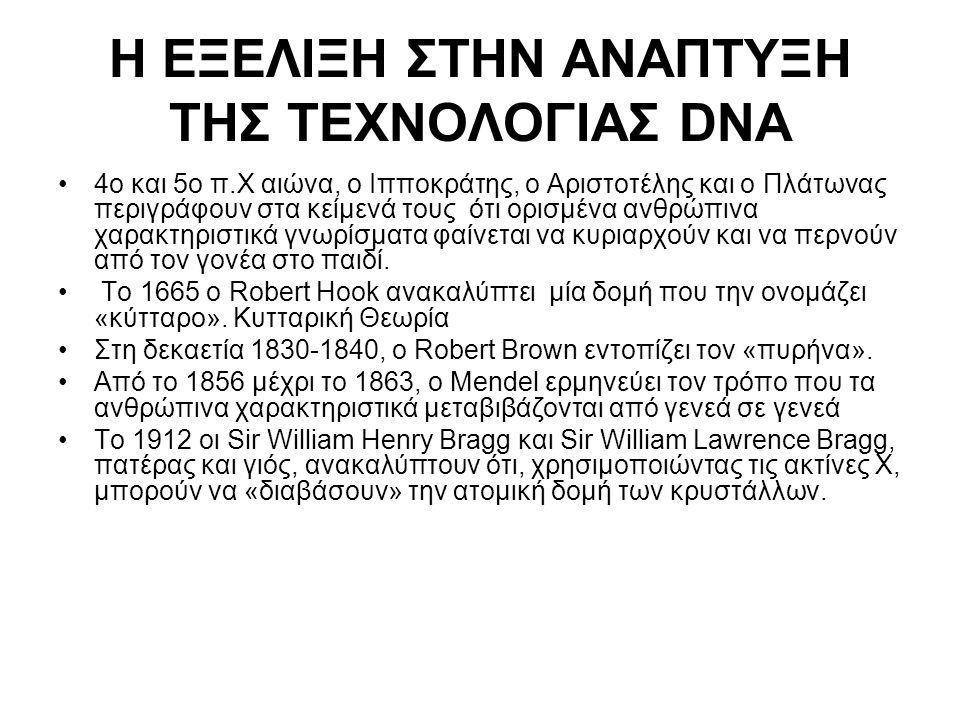 Η ΕΞΕΛΙΞΗ ΣΤΗΝ ΑΝΑΠΤΥΞΗ ΤΗΣ ΤΕΧΝΟΛΟΓΙΑΣ DNA 4ο και 5ο π.Χ αιώνα, ο Ιπποκράτης, ο Αριστοτέλης και ο Πλάτωνας περιγράφουν στα κείμενά τους ότι ορισμένα ανθρώπινα χαρακτηριστικά γνωρίσματα φαίνεται να κυριαρχούν και να περνούν από τον γονέα στο παιδί.