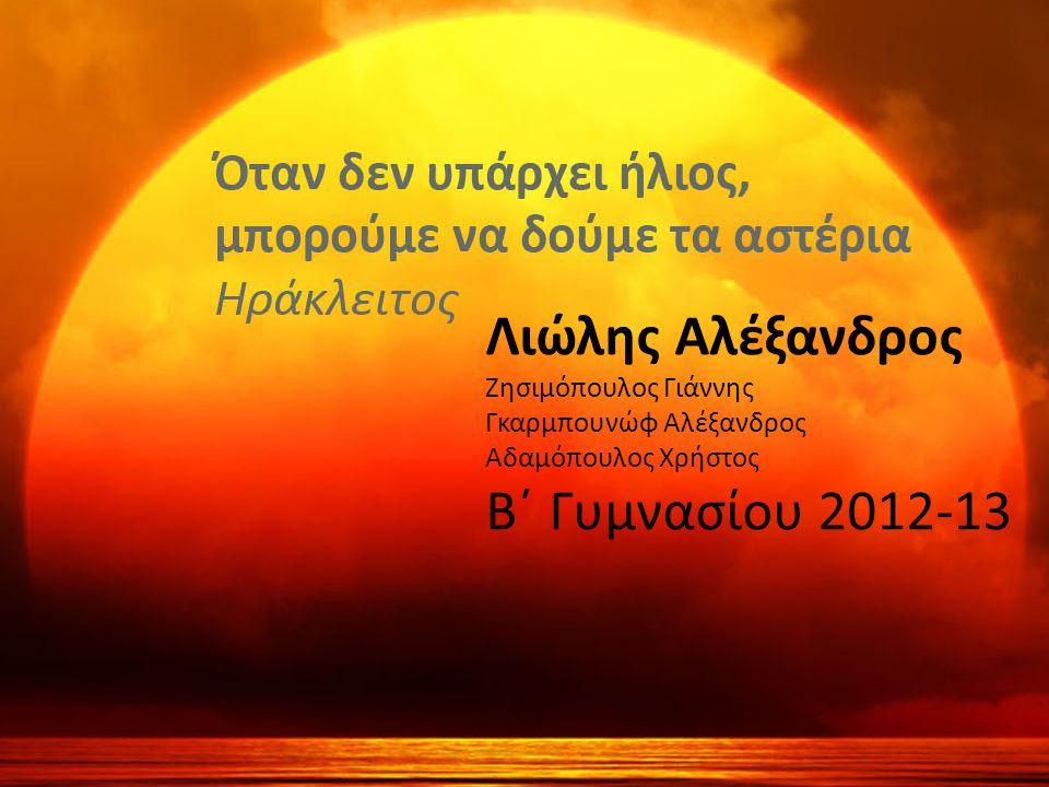 Λιώλης Αλέξανδρος Ζησιμόπουλος Γιάννης Γκαρμπουνώφ Αλέξανδρος Αδαμόπουλος Χρήστος Β΄ Γυμνασίου 2012-13