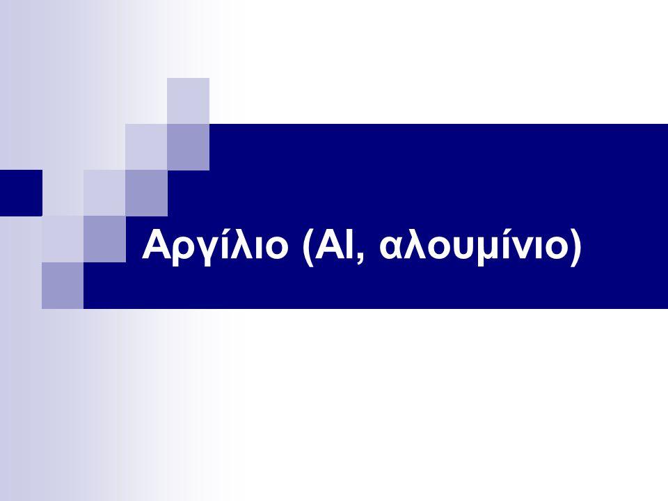 Αργίλιο (Al, αλουμίνιο)