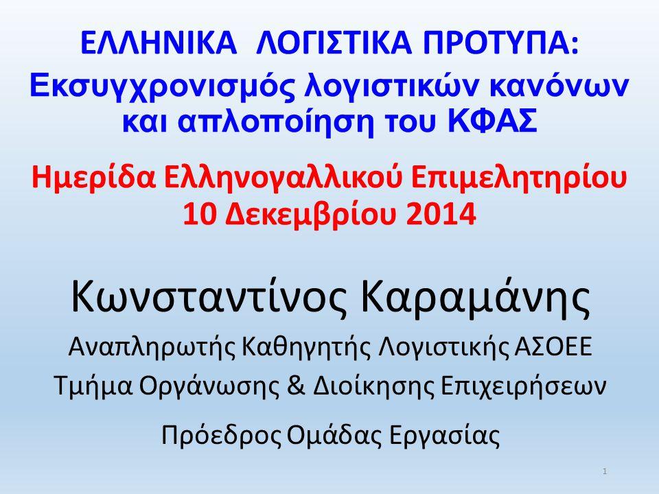 ΕΛΛΗΝΙΚΑ ΛΟΓΙΣΤΙΚΑ ΠΡΟΤΥΠΑ: Εκσυγχρονισμός λογιστικών κανόνων και απλοποίηση του ΚΦΑΣ Ημερίδα Ελληνογαλλικού Επιμελητηρίου 10 Δεκεμβρίου 2014 Κωνσταντ
