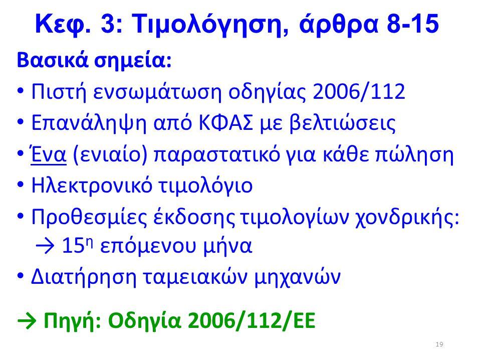 Κεφ. 3: Τιμολόγηση, άρθρα 8-15 Βασικά σημεία: Πιστή ενσωμάτωση οδηγίας 2006/112 Επανάληψη από ΚΦΑΣ με βελτιώσεις Ένα (ενιαίο) παραστατικό για κάθε πώλ