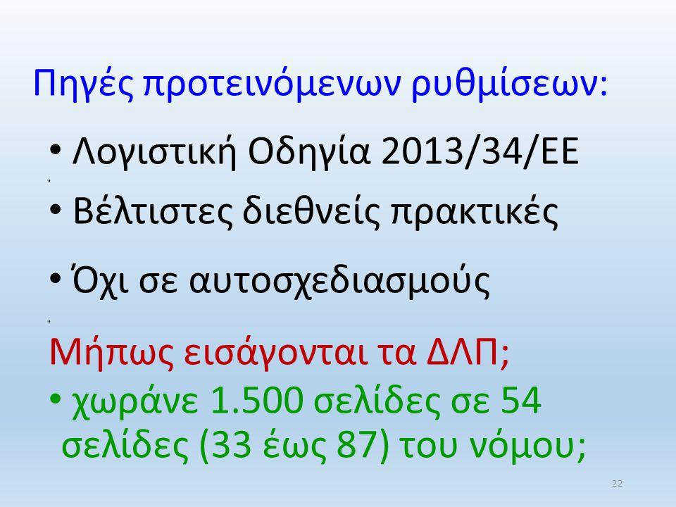 Πηγές προτεινόμενων ρυθμίσεων: Λογιστική Οδηγία 2013/34/ΕΕ Βέλτιστες διεθνείς πρακτικές Όχι σε αυτοσχεδιασμούς Μήπως εισάγονται τα ΔΛΠ; χωράνε 1.500 σ