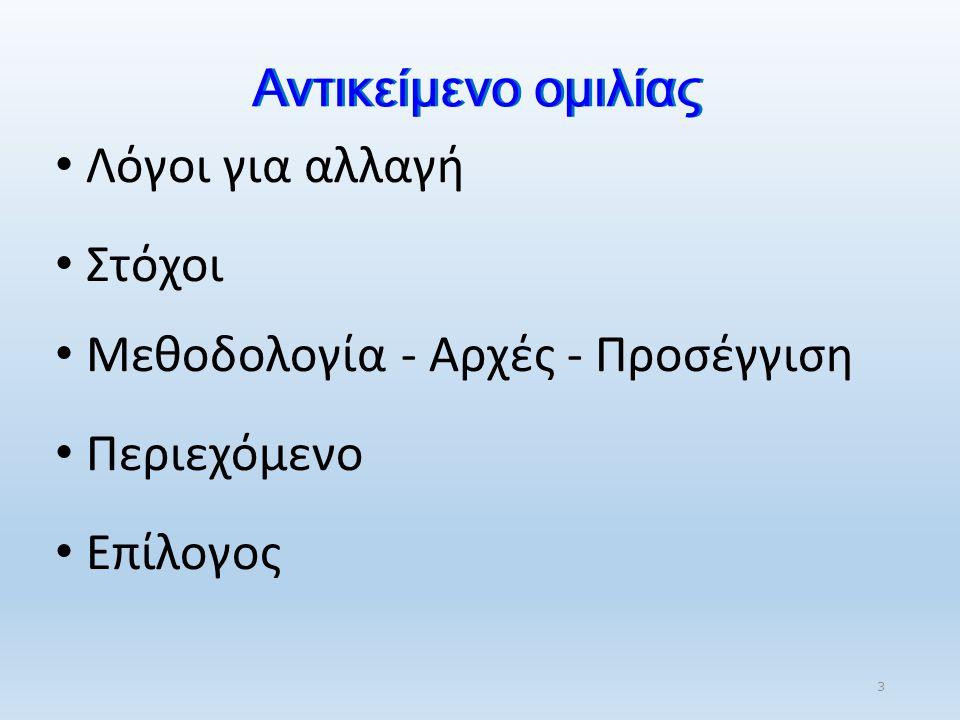 Λόγοι αλλαγής: Η Ελλάδα στο παγκόσμιο περιβάλλον Δείκτες οικονομικής ελευθερίας: www.heritage.org: Θέση 119 / 165 Fraser Institute: Θέση 85 / 152 Global Governance Indicators (WB): φθίνουσα & αποκλίνουσα πορεία σε ΕΕ χαμηλή θέση παγκοσμίως (215 χώρες) 4