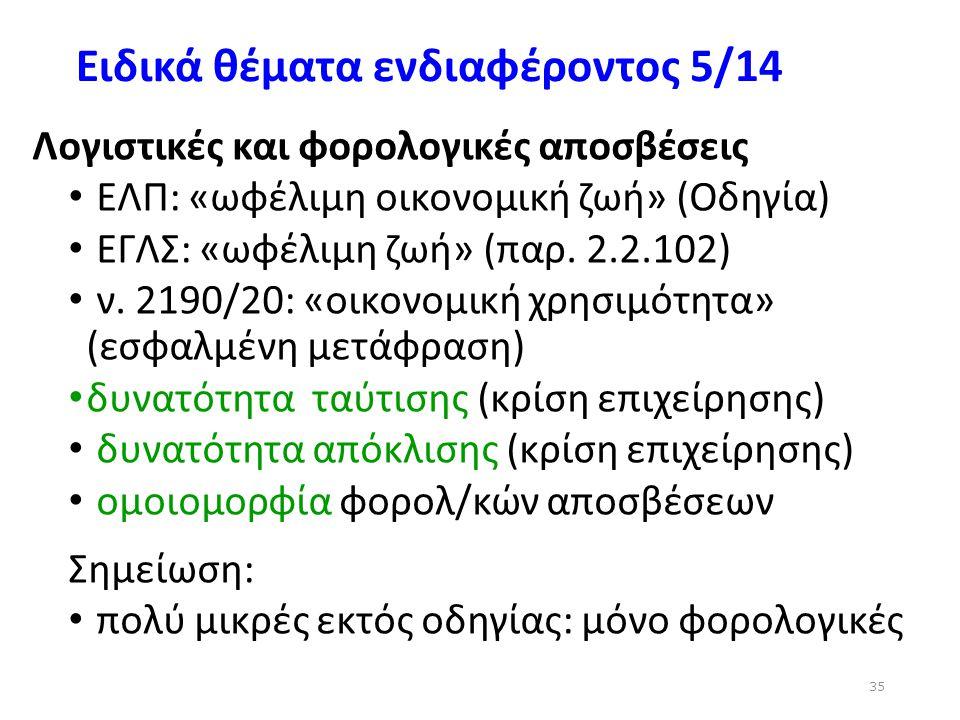 Ειδικά θέματα ενδιαφέροντος 5/14 Λογιστικές και φορολογικές αποσβέσεις ΕΛΠ: «ωφέλιμη οικονομική ζωή» (Οδηγία) ΕΓΛΣ: «ωφέλιμη ζωή» (παρ. 2.2.102) ν. 21