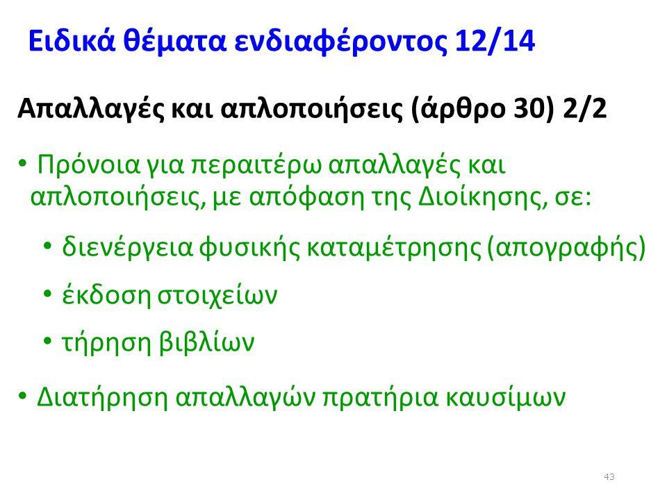 Ειδικά θέματα ενδιαφέροντος 12/14 Απαλλαγές και απλοποιήσεις (άρθρο 30) 2/2 Πρόνοια για περαιτέρω απαλλαγές και απλοποιήσεις, με απόφαση της Διοίκησης