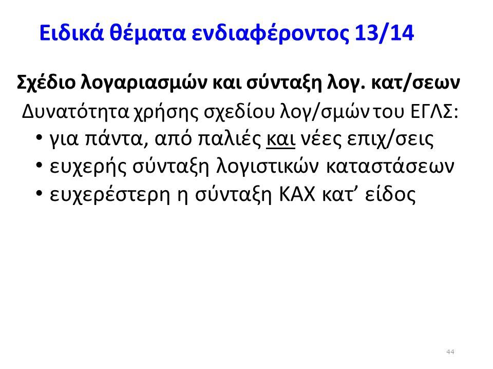 Ειδικά θέματα ενδιαφέροντος 13/14 Σχέδιο λογαριασμών και σύνταξη λογ. κατ/σεων Δυνατότητα χρήσης σχεδίου λογ/σμών του ΕΓΛΣ: για πάντα, από παλιές και