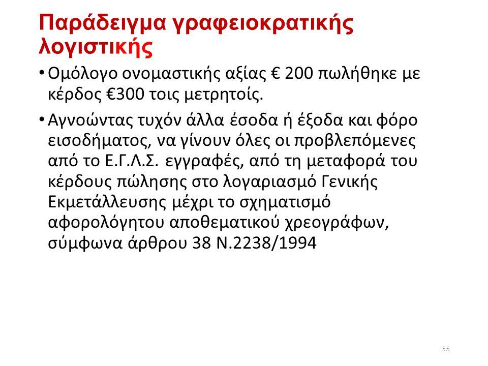 Παράδειγμα γραφειοκρατικής λογιστικής Ομόλογο ονομαστικής αξίας € 200 πωλήθηκε με κέρδος €300 τοις μετρητοίς. Αγνοώντας τυχόν άλλα έσοδα ή έξοδα και φ