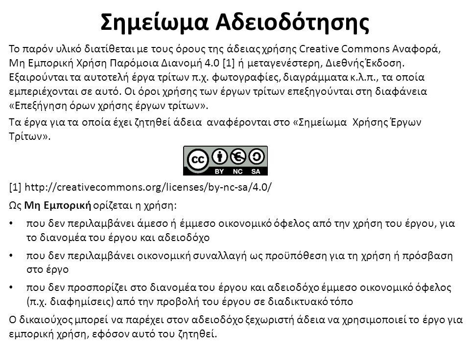Σημείωμα Αναφοράς Copyright Τεχνολογικό Εκπαιδευτικό Ίδρυμα Αθήνας, Αναστάσιος Κριεμπάρδης 2014. Αναστάσιος Κριεμπάρδης. «Αιμοδοσία (Θ). Ενότητα 5: Σύ