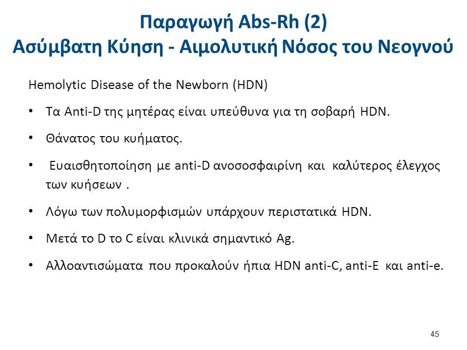 Αντιδράσεις από τη Μετάγγιση Anti-D, anti-C, anti-E, και τα anti-e εμπλέκονται σε αντιδράσεις (μάλλον) καθυστερημένες. Το σύστημα Rh ως προς (D, E, e,