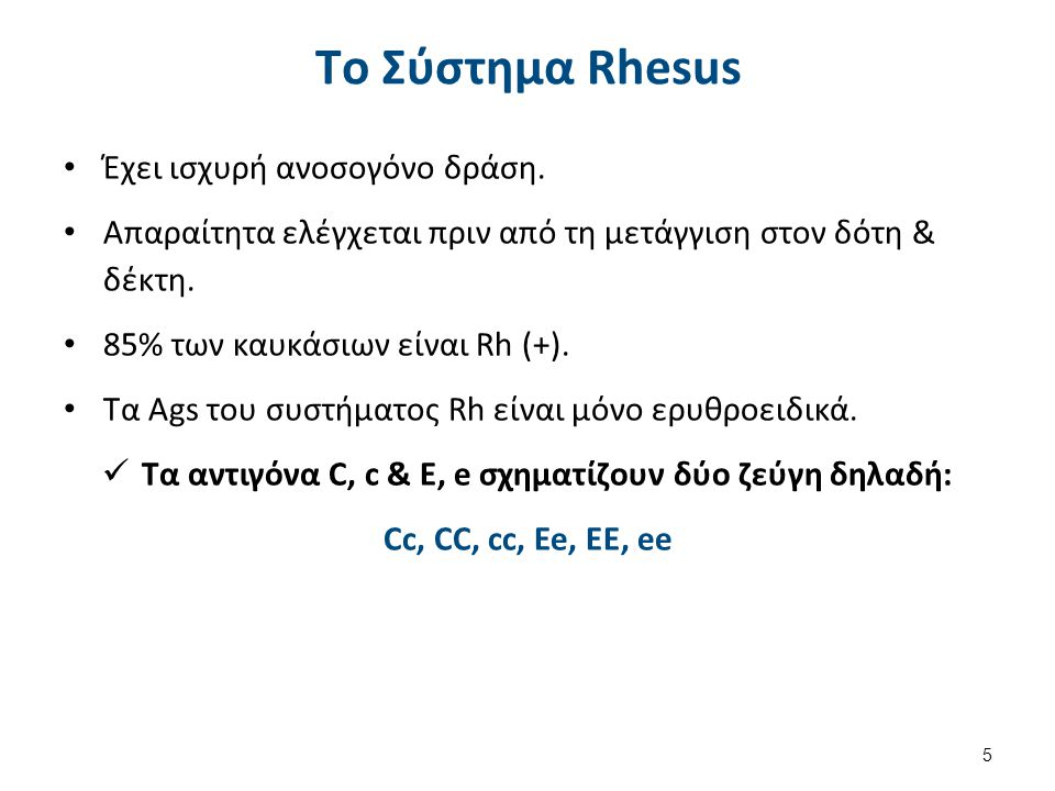 Τo Σύστημα Rhesus 4 ncbi.nlm.nih.gov