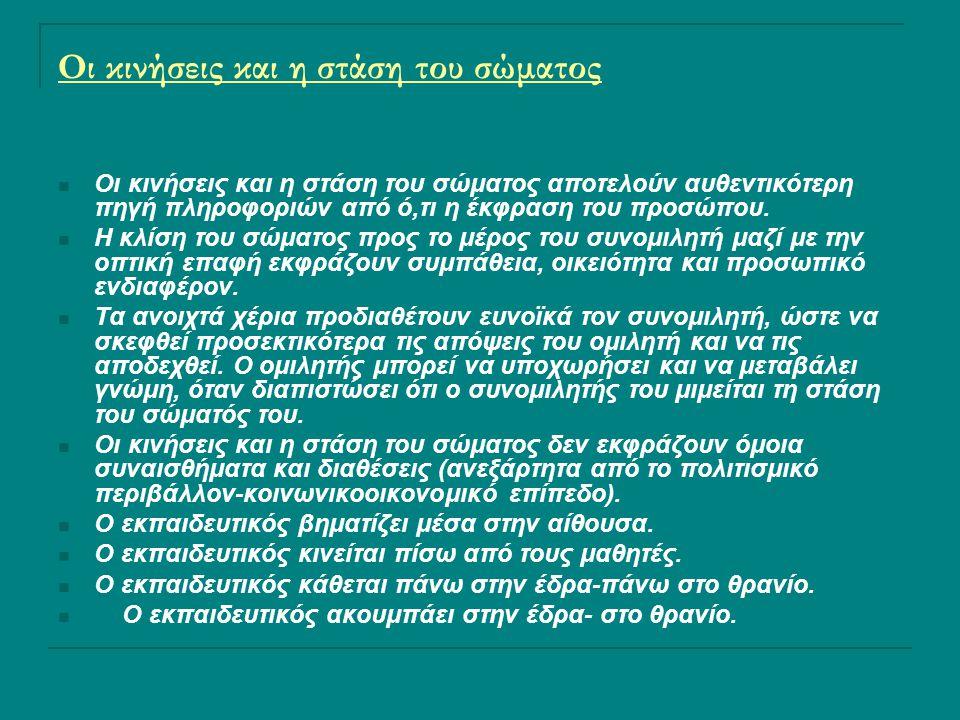 Οι κινήσεις και η στάση του σώματος Οι κινήσεις και η στάση του σώματος αποτελούν αυθεντικότερη πηγή πληροφοριών από ό,τι η έκφραση του προσώπου.