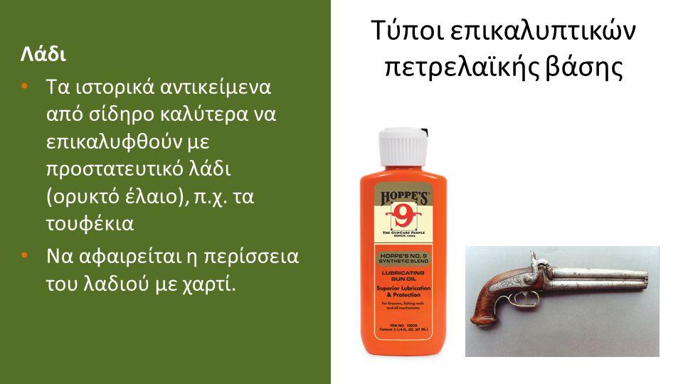 Τύποι επικαλυπτικών πετρελαϊκής βάσης Λάδι Τα ιστορικά αντικείμενα από σίδηρο καλύτερα να επικαλυφθούν με προστατευτικό λάδι (ορυκτό έλαιο), π.χ.