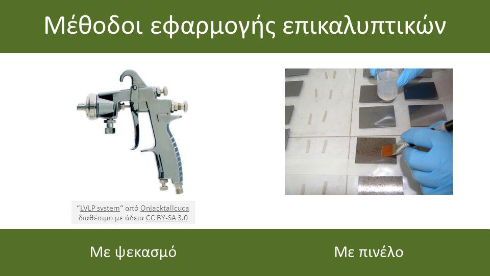 """Μέθοδοι εφαρμογής επικαλυπτικών Με ψεκασμόΜε πινέλο """"LVLP system"""" από Onjacktallcuca διαθέσιμο με άδεια CC BY-SA 3.0LVLP systemOnjacktallcucaCC BY-SA"""