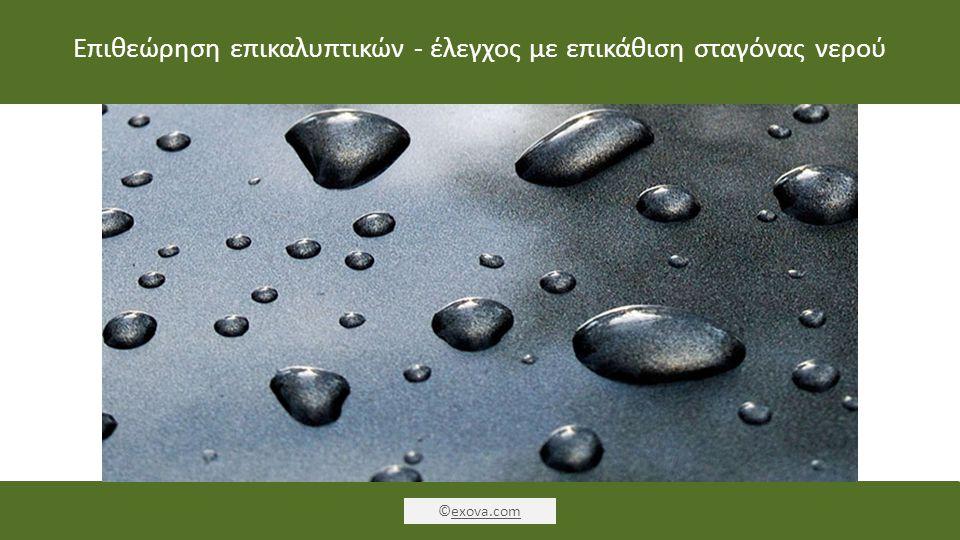 Επιθεώρηση επικαλυπτικών - έλεγχος με επικάθιση σταγόνας νερού ©exova.comexova.com