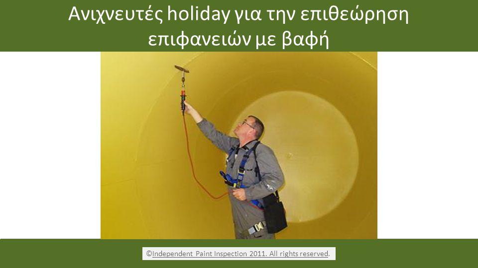 Ανιχνευτές holiday για την επιθεώρηση επιφανειών με βαφή ©Independent Paint Inspection 2011.