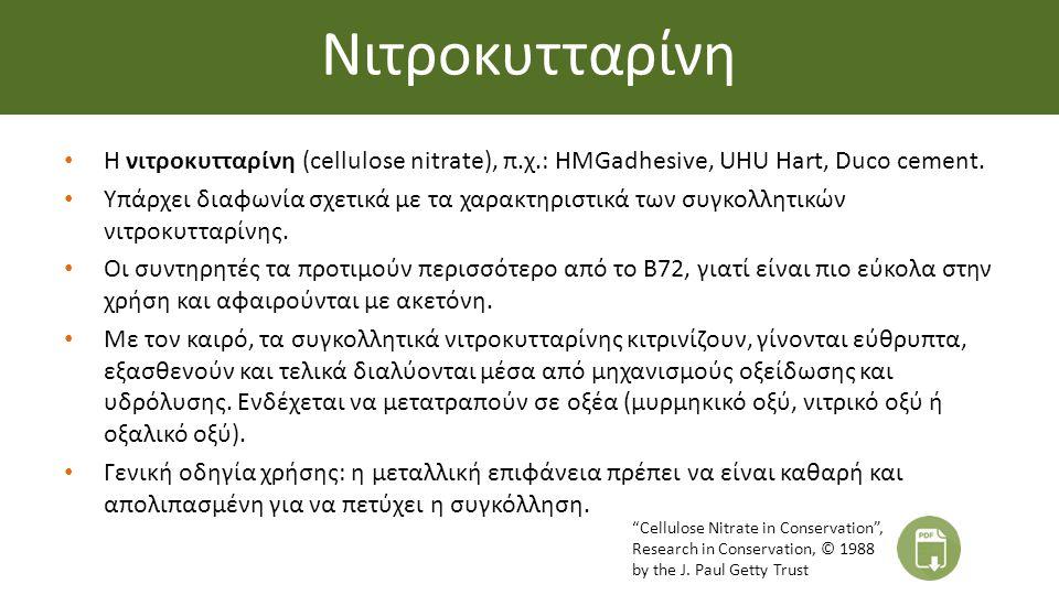 Νιτροκυτταρίνη Η νιτροκυτταρίνη (cellulose nitrate), π.χ.: HMGadhesive, UHU Hart, Duco cement. Υπάρχει διαφωνία σχετικά με τα χαρακτηριστικά των συγκο