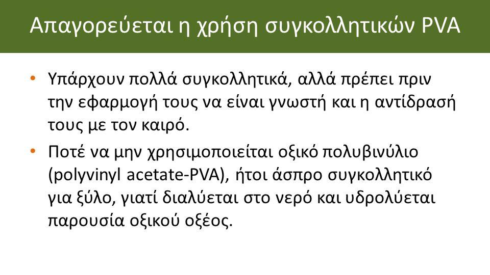 Απαγορεύεται η χρήση συγκολλητικών PVA Υπάρχουν πολλά συγκολλητικά, αλλά πρέπει πριν την εφαρμογή τους να είναι γνωστή και η αντίδρασή τους με τον και