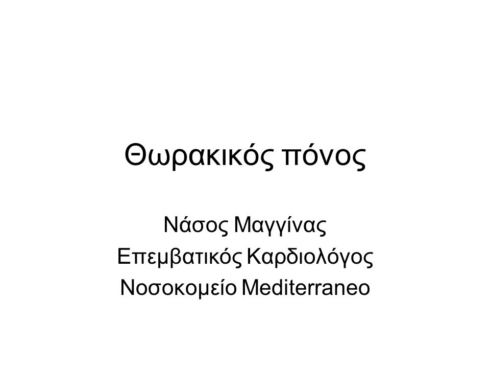 Θωρακικός πόνος Νάσος Μαγγίνας Επεμβατικός Καρδιολόγος Νοσοκομείο Mediterraneo