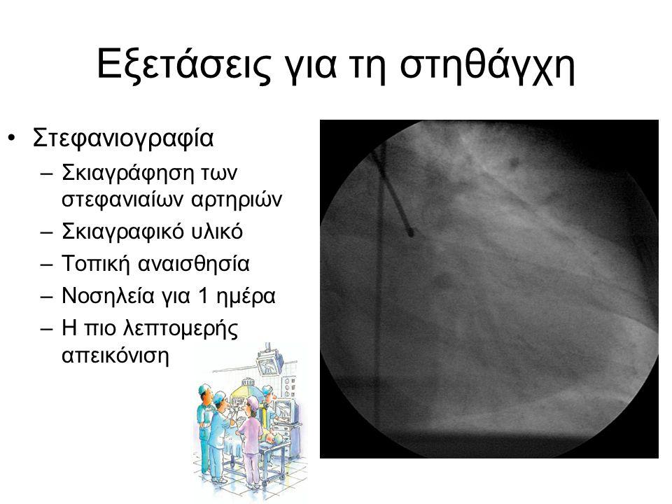 Εξετάσεις για τη στηθάγχη Στεφανιογραφία –Σκιαγράφηση των στεφανιαίων αρτηριών –Σκιαγραφικό υλικό –Τοπική αναισθησία –Νοσηλεία για 1 ημέρα –Η πιο λεπτ