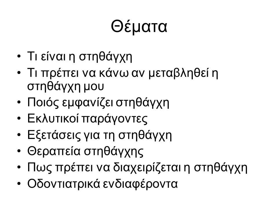 Στηθάγχη Χιλιάδες ασθενείς στην Ελλάδα υποφέρουν από στηθάγχη (Δυστυχώς πολλοί καρδιοπαθείς δεν αισθάνονται το πρόβλημα τους) Το σύμπτωμα αυτό περιορίζει τις δραστηριότητες τους και τους οδηγεί συχνά στο Νοσοκομείο Είναι αναγκαία η εξοικείωση των ασθενών και των συγγενών τους με τους τρόπους αντιμετώπισης της