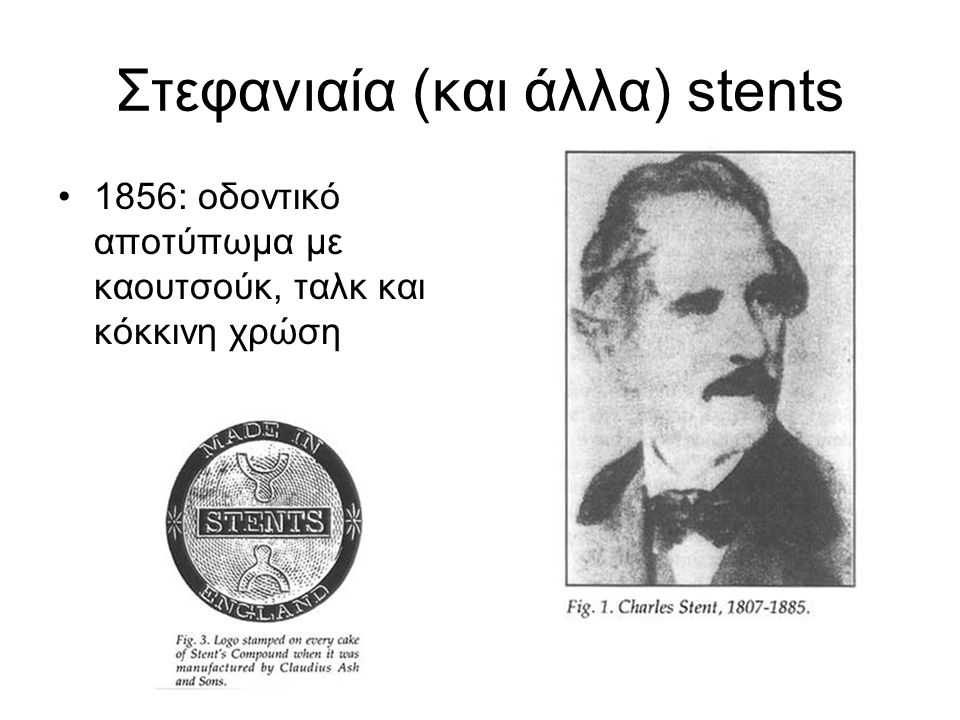 Στεφανιαία (και άλλα) stents 1856: οδοντικό αποτύπωμα με καουτσούκ, ταλκ και κόκκινη χρώση