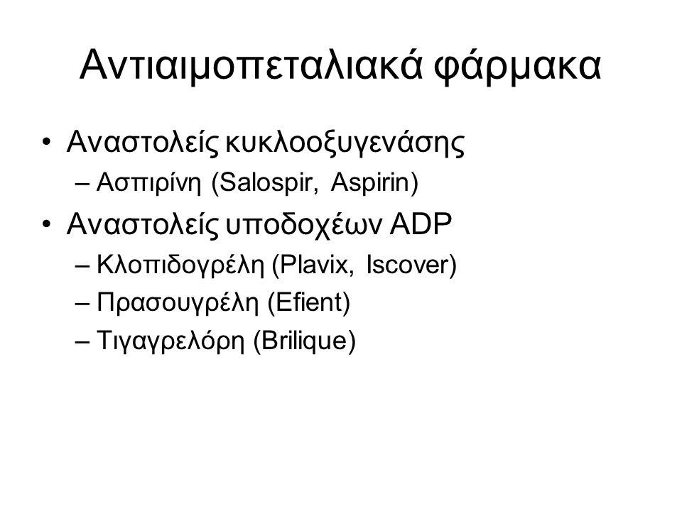 Αντιαιμοπεταλιακά φάρμακα Αναστολείς κυκλοοξυγενάσης –Ασπιρίνη (Salospir, Aspirin) Αναστολείς υποδοχέων ADP –Κλοπιδογρέλη (Plavix, Iscover) –Πρασουγρέ
