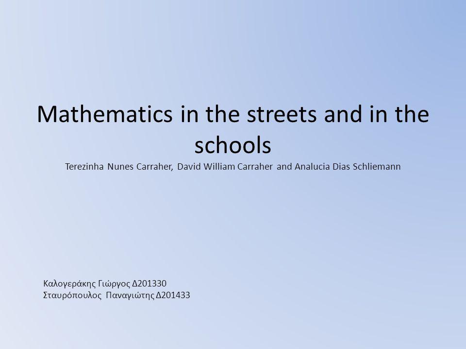Ερευνητικό Ερώτημα Υπάρχει διαφορά μεταξύ επίλυσης μαθηματικών προβλημάτων με τη χρήση «σχολικών μαθηματικών» και της επίλυσης σε οικεία εξωσχολικά περιβάλλοντα.