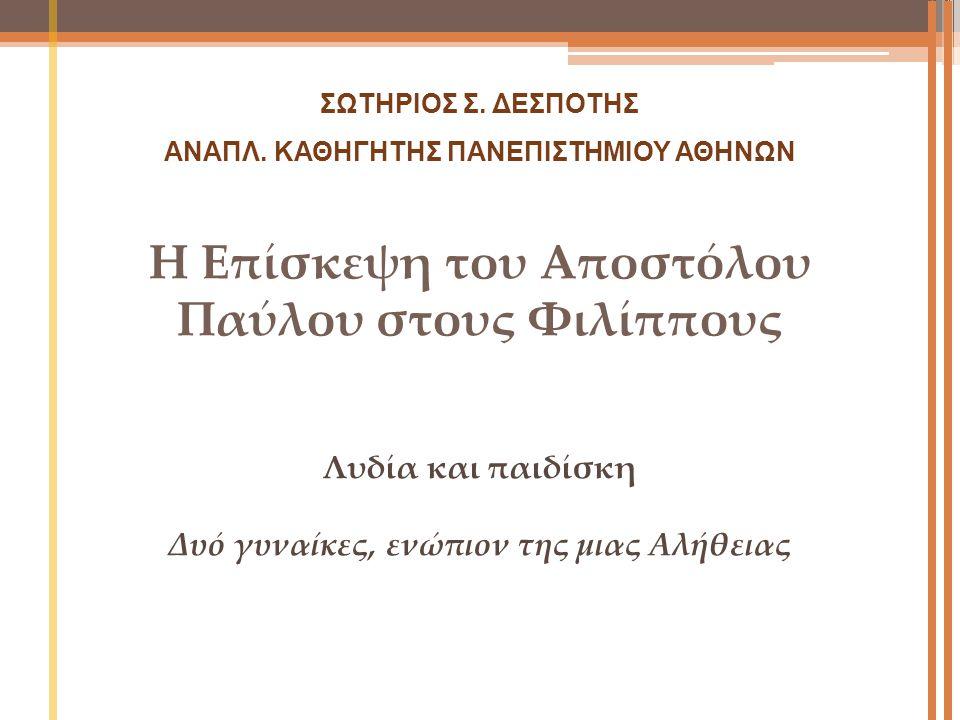Η Επίσκεψη του Αποστόλου Παύλου στους Φιλίππους ΣΩΤΗΡΙΟΣ Σ.