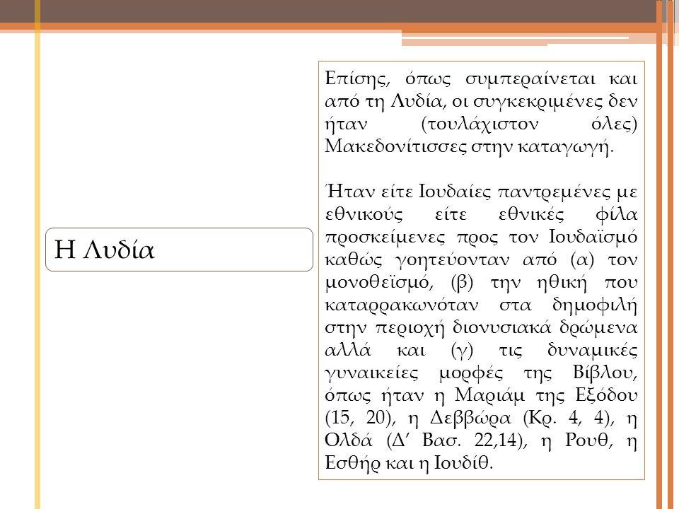 Επίσης, όπως συμπεραίνεται και από τη Λυδία, οι συγκεκριμένες δεν ήταν (τουλάχιστον όλες) Μακεδονίτισσες στην καταγωγή.