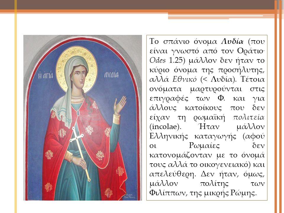 Το σπάνιο όνομα Λυδία (που είναι γνωστό από τον Οράτιο.
