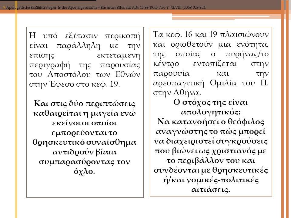 Η υπό εξέτασιν περικοπή είναι παράλληλη με την επίσης εκτεταμένη περιγραφή της παρουσίας του Αποστόλου των Εθνών στην Έφεσο στο κεφ.