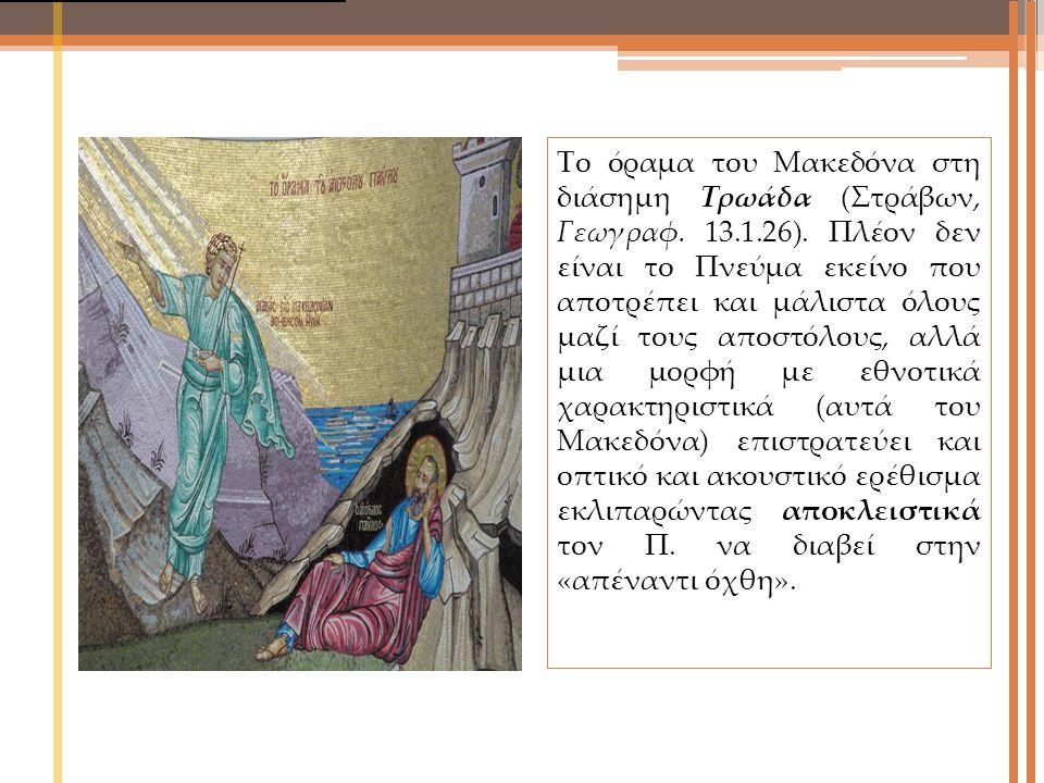 Το όραμα του Μακεδόνα στη διάσημη Τρωάδα (Στράβων, Γεωγραφ.