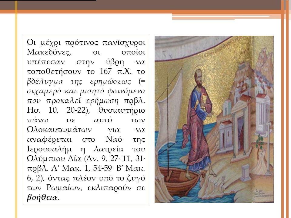 Οι μέχρι πρότινος πανίσχυροι Μακεδόνες, οι οποίοι υπέπεσαν στην ύβρη να τοποθετήσουν το 167 π.Χ.