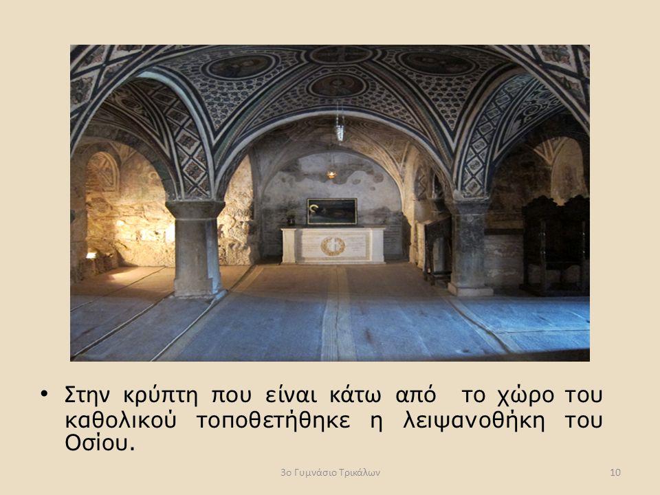 Στην κρύπτη που είναι κάτω από το χώρο του καθολικού τοποθετήθηκε η λειψανοθήκη του Οσίου. 103ο Γυμνάσιο Τρικάλων