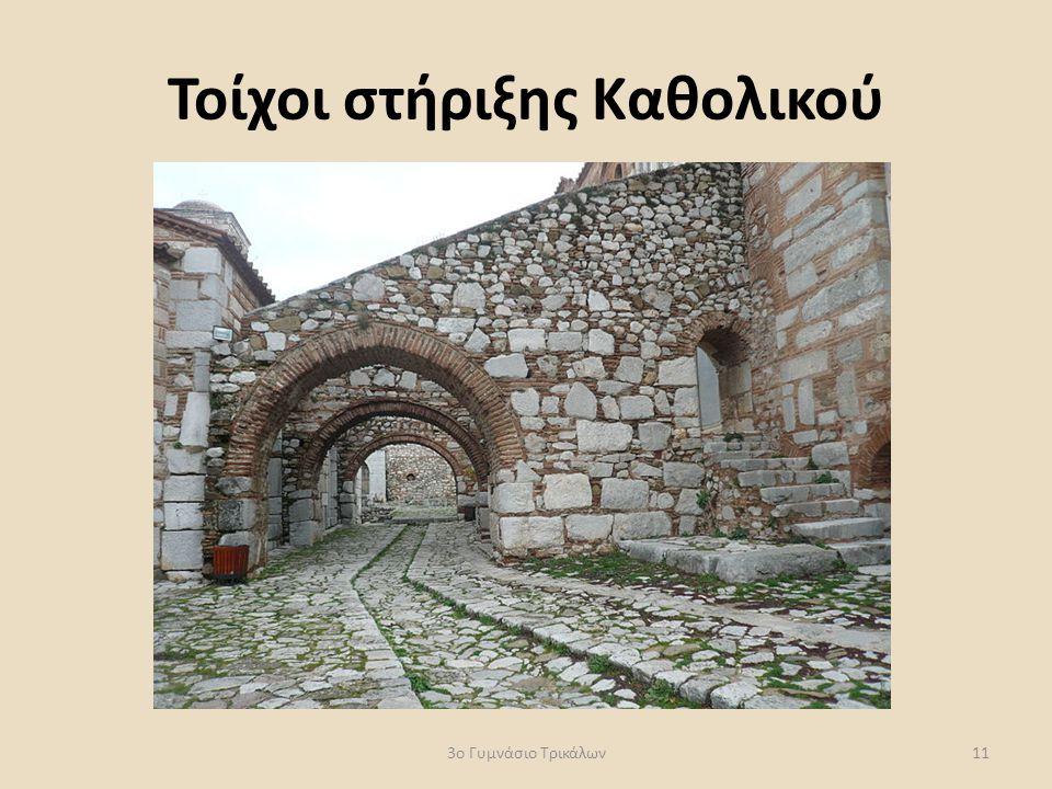 Τοίχοι στήριξης Καθολικού 113ο Γυμνάσιο Τρικάλων