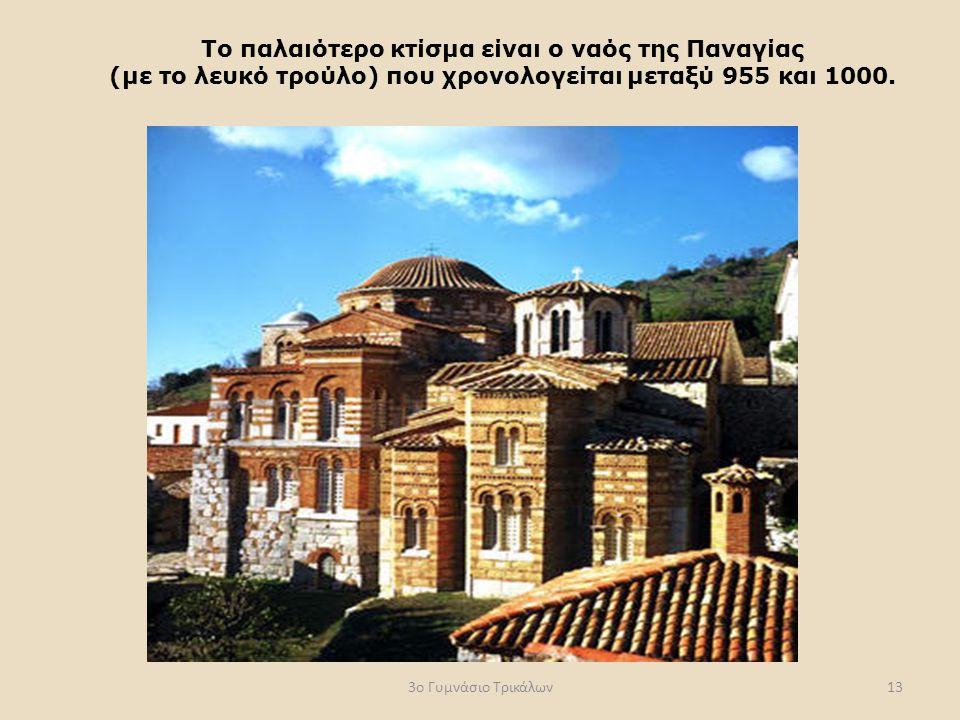 Το παλαιότερο κτίσμα είναι ο ναός της Παναγίας (με το λευκό τρούλο) που χρονολογείται μεταξύ 955 και 1000. 133ο Γυμνάσιο Τρικάλων