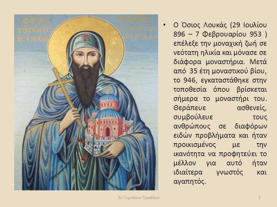 Ο Όσιος Λουκάς (29 Ιουλίου 896 – 7 Φεβρουαρίου 953 ) επέλεξε την μοναχική ζωή σε νεότατη ηλικία και μόνασε σε διάφορα μοναστήρια. Μετά από 35 έτη μονα