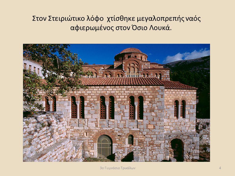 Στον Στειριώτικο λόφο χτίσθηκε μεγαλοπρεπής ναός αφιερωμένος στον Όσιο Λουκά. 43ο Γυμνάσιο Τρικάλων