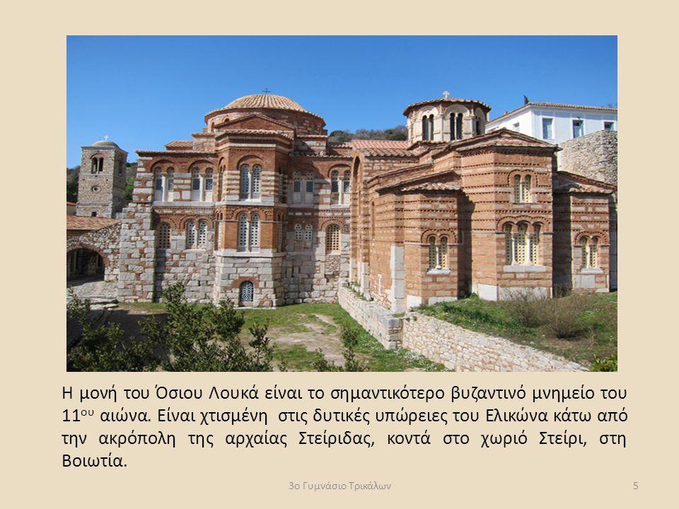 Η μονή του Όσιου Λουκά είναι το σημαντικότερο βυζαντινό μνημείο του 11 ου αιώνα. Είναι χτισμένη στις δυτικές υπώρειες του Ελικώνα κάτω από την ακρόπολ