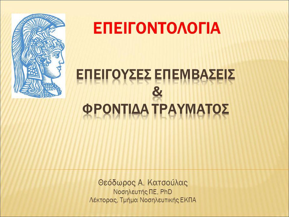 Εγκάρσια και διαμήκης απεικόνιση out of plane vs in plane technique Fig.
