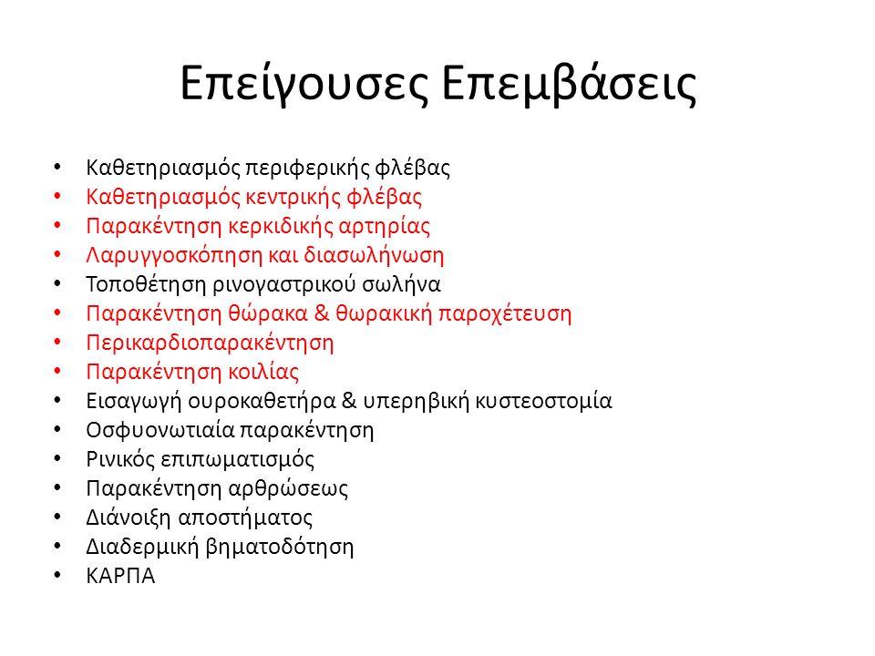 ΠΡΩΤΟΒΑΘΜΙΑ ΕΚΤΙΜΗΣΗ (ATLS) A Αεραγωγός με προστασία ΑΜΣΣ B Αερισμός και επαρκής οξυγόνωση C Κυκλοφορία και έλεγχος της αιμορραγίας D Ανικανότητα ( νευρολογική κατάσταση ) E Έκδυση - Υποθερμία