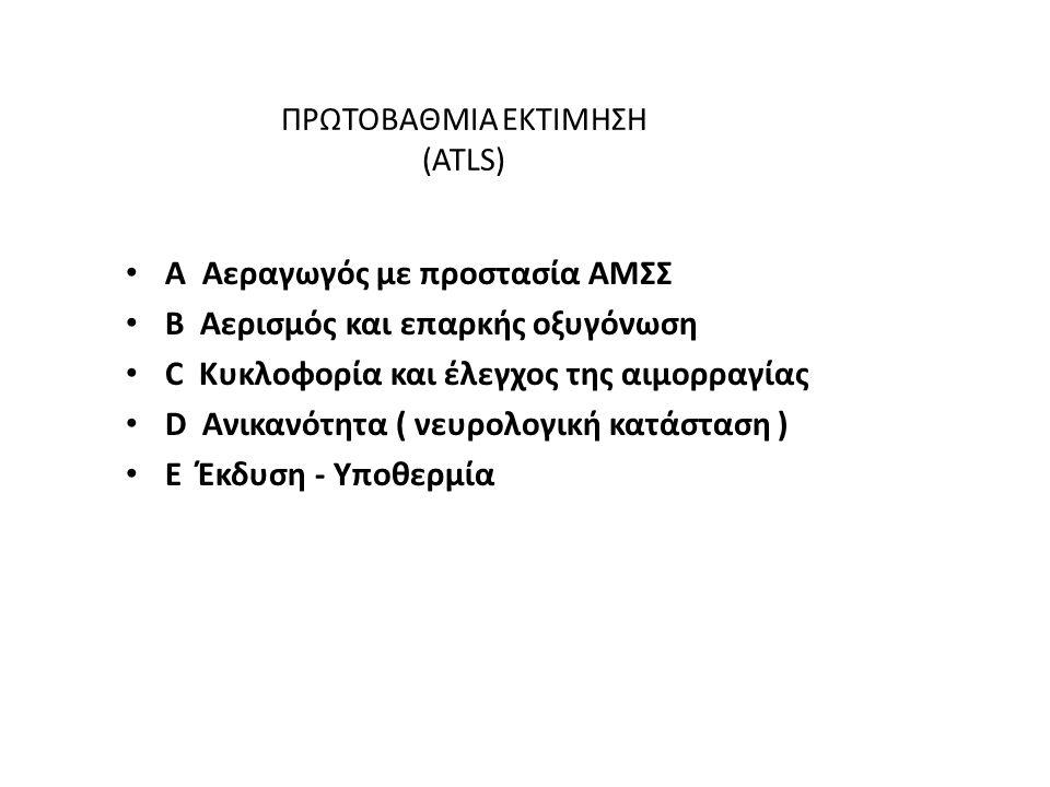 ΠΡΩΤΟΒΑΘΜΙΑ ΕΚΤΙΜΗΣΗ (ATLS) A Αεραγωγός με προστασία ΑΜΣΣ B Αερισμός και επαρκής οξυγόνωση C Κυκλοφορία και έλεγχος της αιμορραγίας D Ανικανότητα ( νε