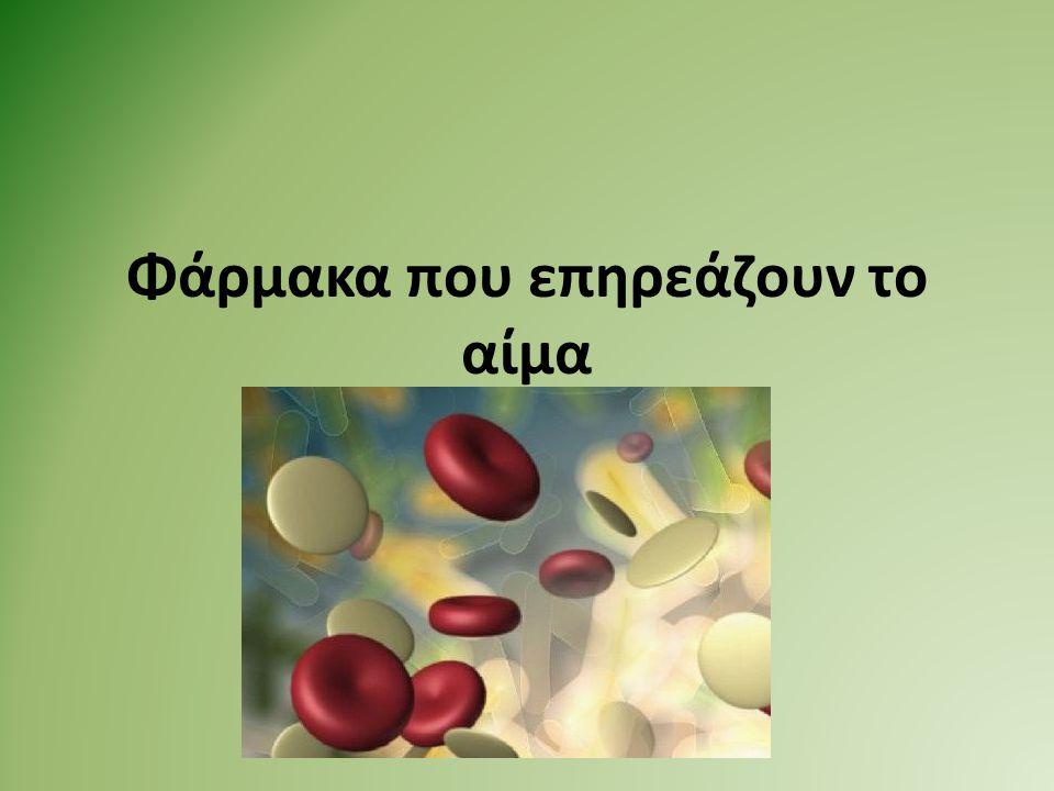 Φάρμακα που επηρεάζουν το αίμα