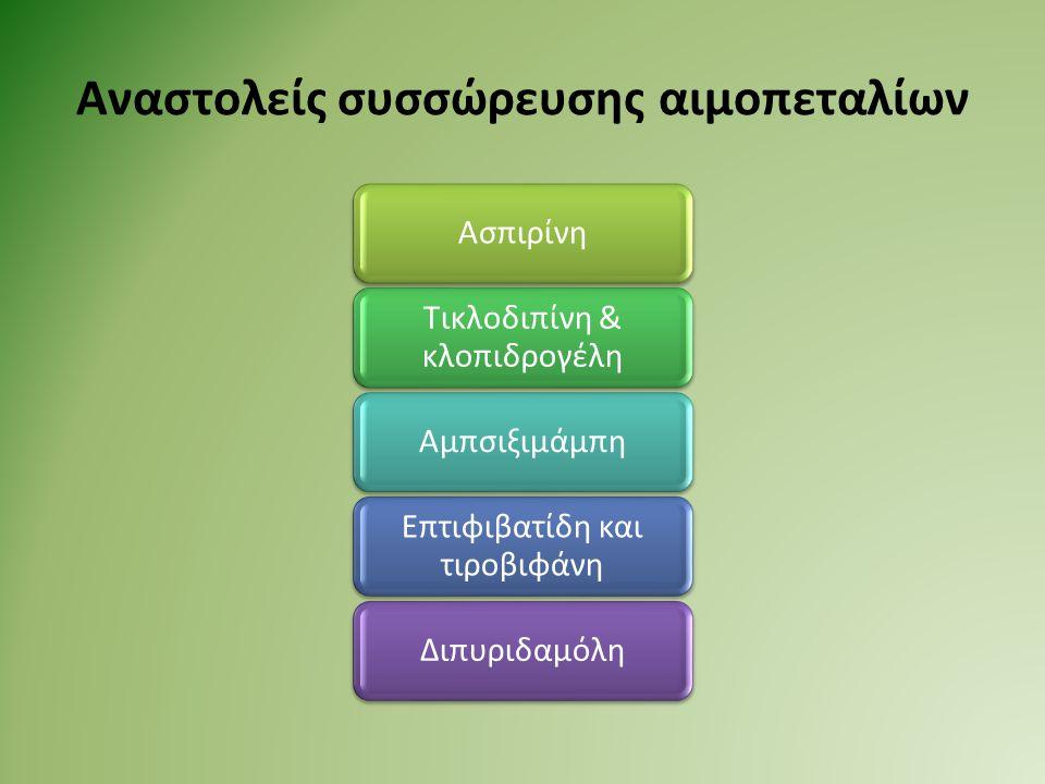 Αναστολείς συσσώρευσης αιμοπεταλίων Ασπιρίνη Τικλοδιπίνη & κλοπιδρογέλη Αμπσιξιμάμπη Επτιφιβατίδη και τιροβιφάνη Διπυριδαμόλη